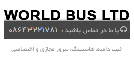 Worldbus Client Area